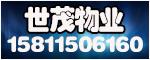世茂天成物业服务集团有限公司涞水分公司
