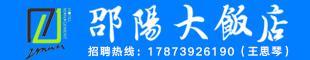 邵阳大饭店