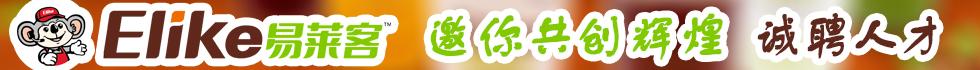 四川易莱客餐饮管理有限公司