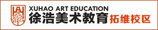 合江徐浩美术教育学校