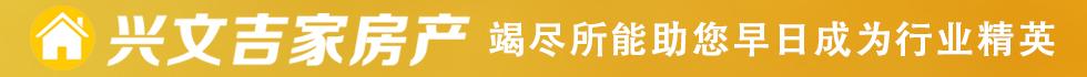 兴文吉家房产中介有限责任公司