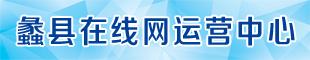 蠡县在线网运营中心