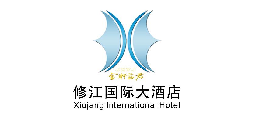 修江国际大酒店