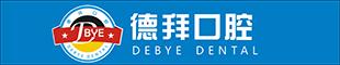 德拜口腔医疗国际连锁唐山玉田分公司