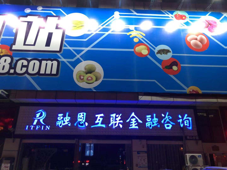 重庆融恩科技有限公司龙8国际娱乐城分公司
