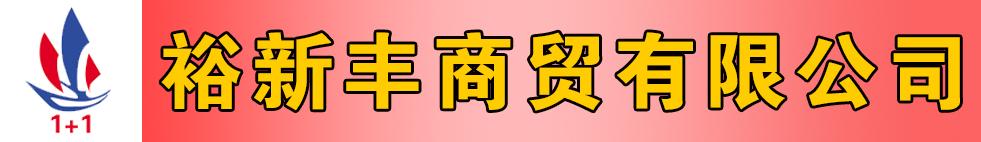 山东澳门威尼斯人赌场网站县裕新丰商贸有限公司(1+1超市)