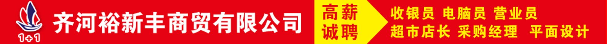 山东齐河县裕新丰商贸有限公司(1+1超市)