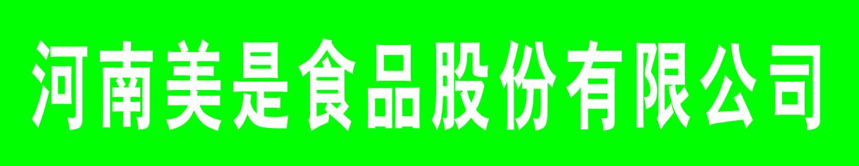 河南美是食品股份有限公司