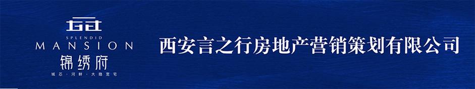 西安言之行房地产营销策划有限公司
