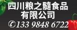 四川粮之髓食品有限公司