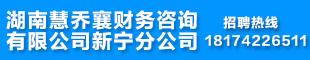 湖南慧乔襄财务咨询有限公司新宁分公司