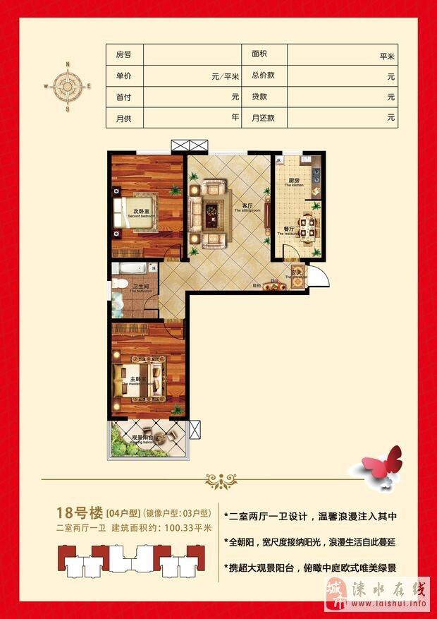蓝波圣景—水暖特价房—单价7300—黄金楼层
