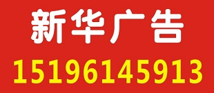 苍溪县新华广告装饰有限责任公司