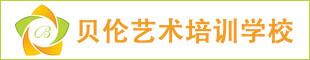 合江贝伦艺术培训学校有限公司