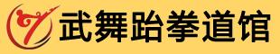 武舞跆拳道馆