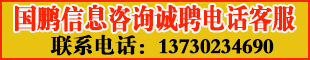 涞水国鹏信息咨询有限公司