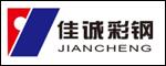 山东省博兴县佳诚彩钢压型板有限公司