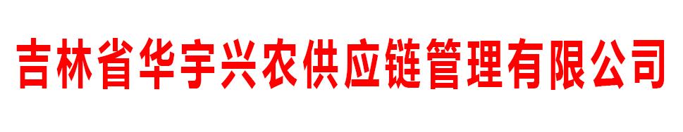 吉林省华宇兴农供应链管理有限公司