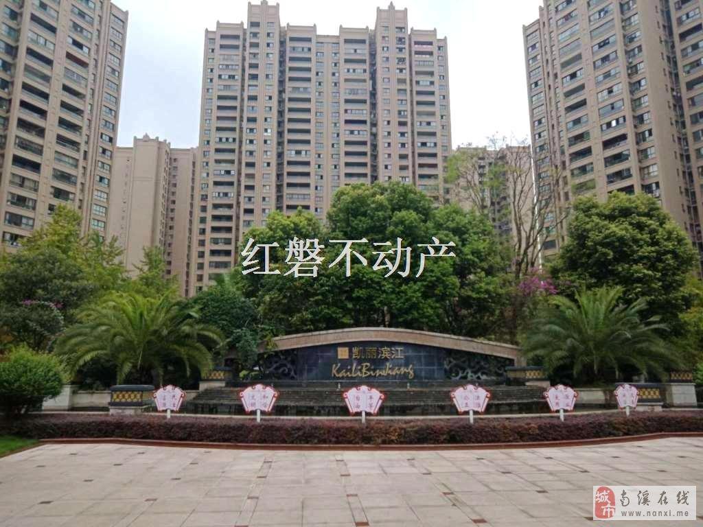 凯丽滨江正江景房四室急售95.8万元