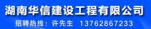 湖南华信建设工程有限公司