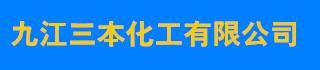 九江三本化工有限公司