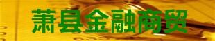 萧县金融商贸