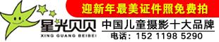 新宁县双子星光贝贝儿童摄影