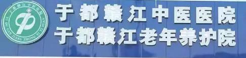 金沙游戏赣江中医院