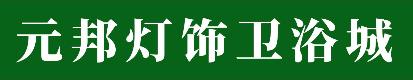 麻城元邦商�Q有限公司