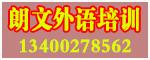 涞水朗文外语培训学校
