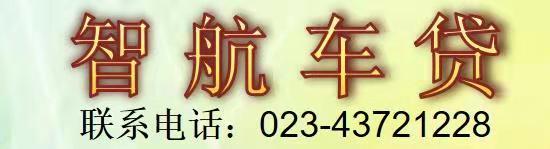 重庆智航汽车销售有限公司