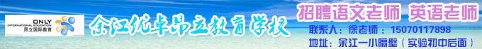 余江优卓昂立国际教育学校