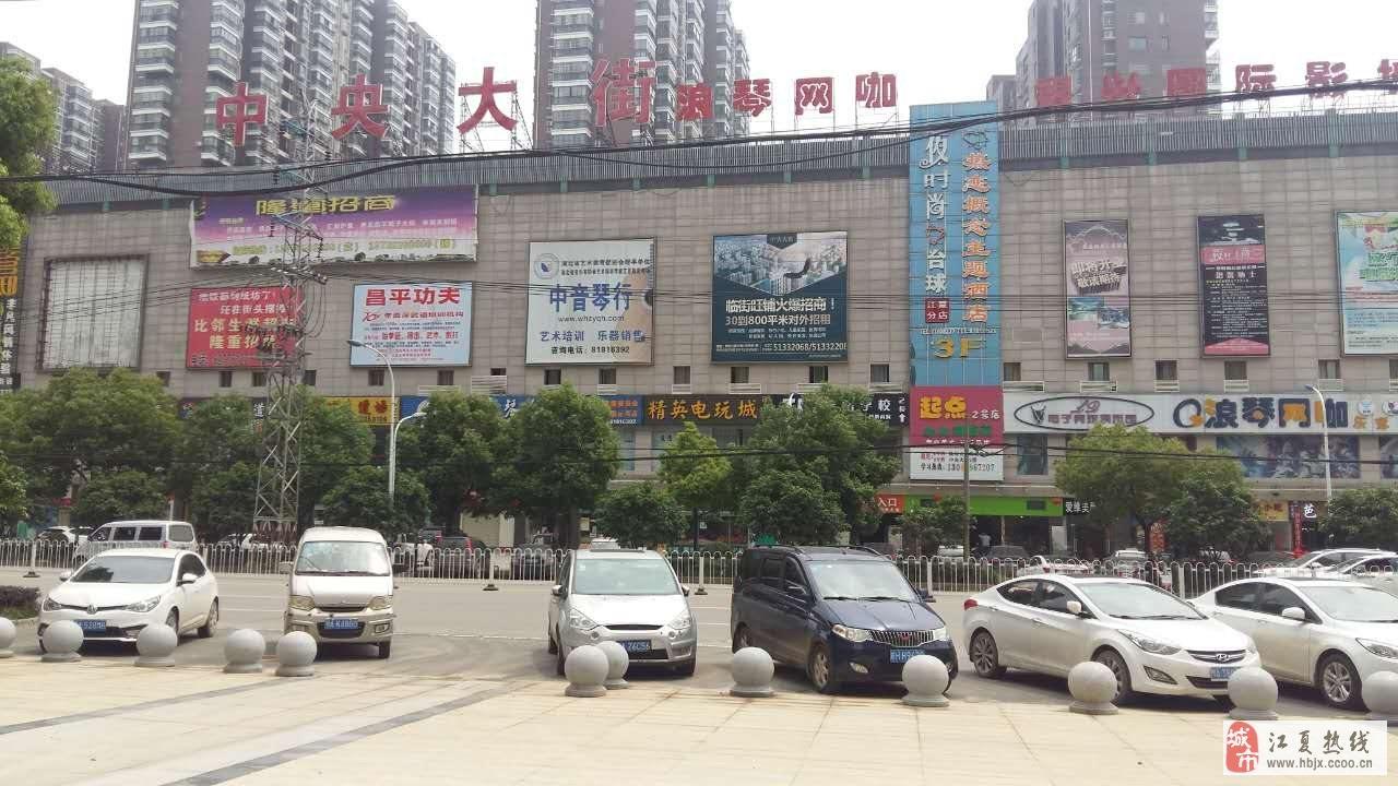 中央公馆2楼商铺