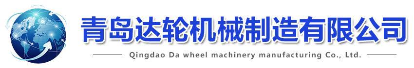 青�u�_��C械制造有限公司