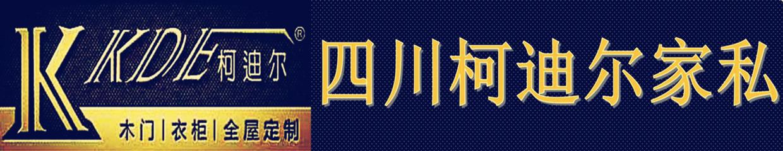 四川柯迪尔家私有限公司
