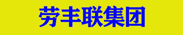 劳丰联集团
