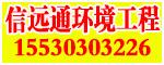 北京信远通环境工程有限公司