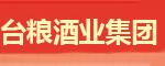 贵州省仁怀市中翰酒业集团有限公司