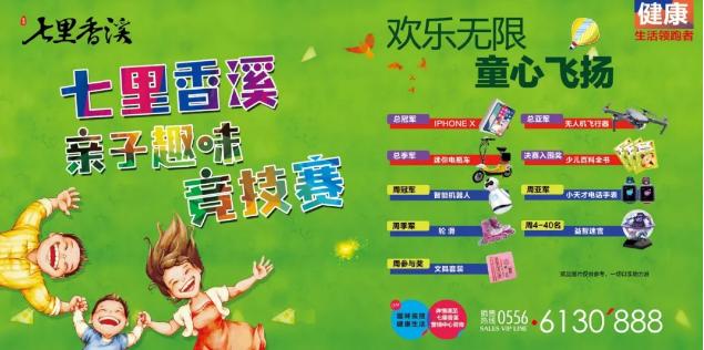 【仙龙湖・七里香溪】桐城个性亲子活动!可免费得iPhone