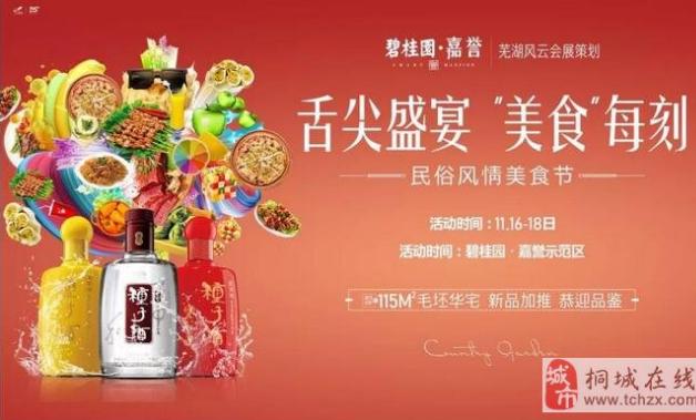 【碧桂园・嘉誉】一场汇聚五湖四海特色小吃的民俗风情美食节登陆桐城