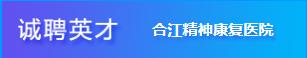 合江精神康复医院