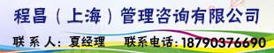 程昌(上海)管理咨询有限公司