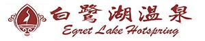 青�u白��湖大酒店有限公司