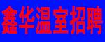 青州鑫华温室