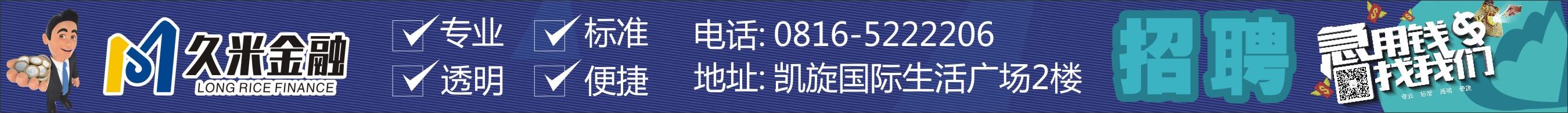四川久米锦荣商务服务有限公司