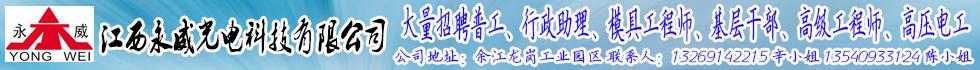 江西永威光电科技有限公司