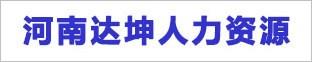 河南达坤人力资源服务有限澳门葡京网站
