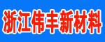 浙江�ヘS新材料有限公司