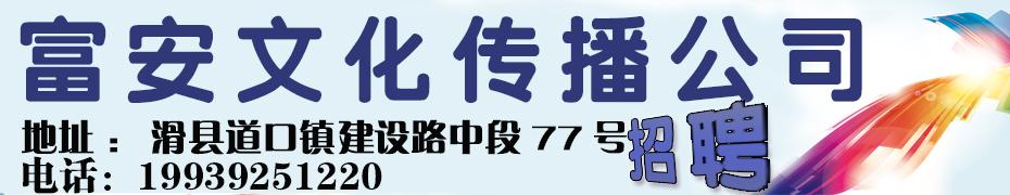 河南富安文化传播有限公司