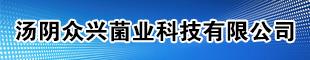 安阳众兴菌业科技有限新濠天地网址